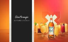 人気シングルモルトによるハイボール&カクテル向けのボトル!「エックス バイ グレンモーレンジィ」が新登場