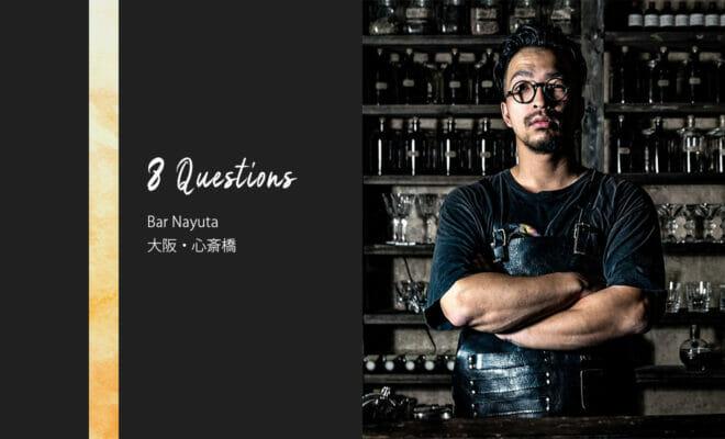 バーテンダーへの8つの質問 – Bar Nayuta / 大阪・心斎橋