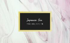 【中国・四国版】国産クラフトジン全ブランド一覧 〜 15ブランドの特徴を紹介
