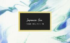 【北海道・東北版】クラフトジン全ブランド一覧 〜 12ブランドの特徴を紹介