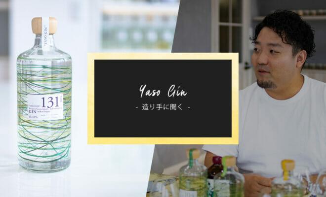 「YASO GIN」の造り手に聞く - なぜ健康食品メーカーがジンを手がけることになったのか?