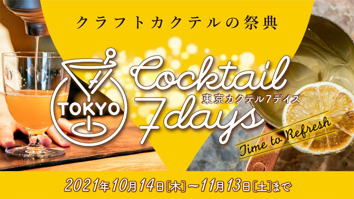 東京カクテル 7 デイズ 2021