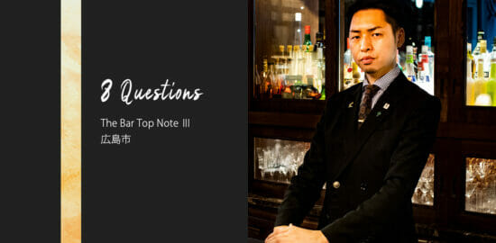 バーテンダーへの8つの質問 – The Bar Top Note Ⅲ / 広島市