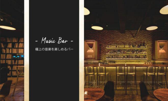 最高峰の音響設備!極上の音楽と先進的なバーメニューを楽しめる「THE MUSIC BAR」が渋谷に移転オープン!