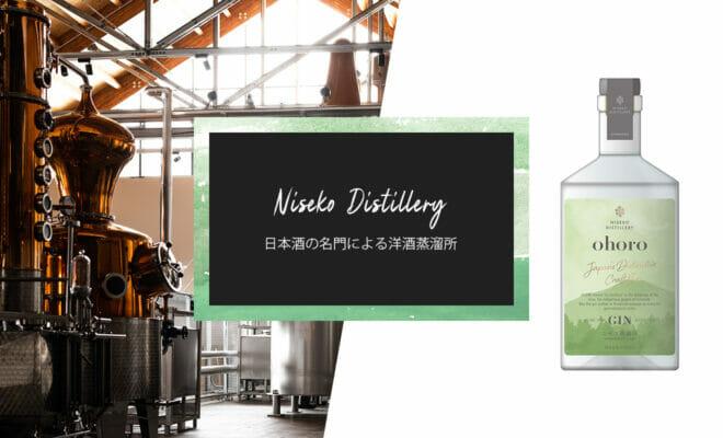 八海山の造り手が新天地「ニセコ蒸溜所」で手がけるジンとウイスキーとは?